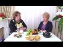 Интеллектуально деловое шоу Кухня Савченковой с Валентиной Тихоновной Пудовой