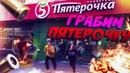 SQWOZ BAB - ГРАБИМ ПЯТЕРОЧКУ премьера клипа, 2018 ФАН КЛИП!