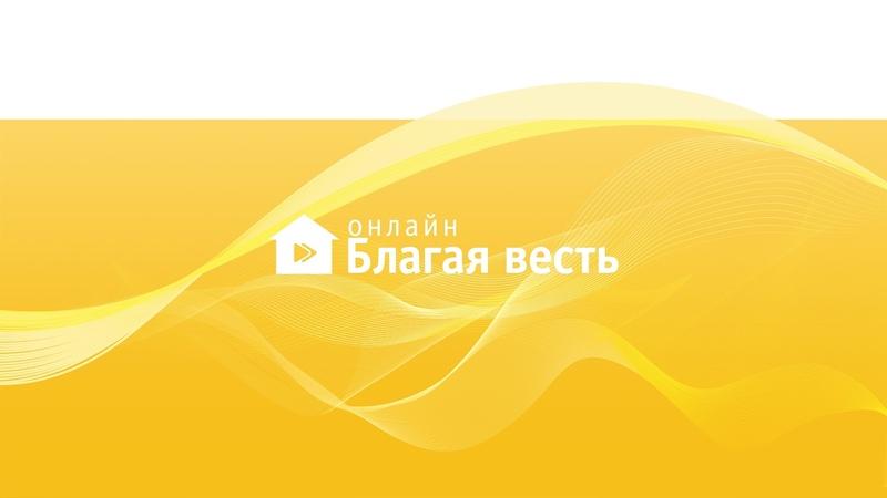 Благая Весть Онлайн эфир 23.12.2018. (13:00) yt