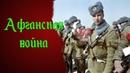 Все что нужно знать о Афганской войне. За 10 минут