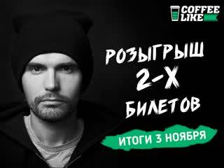 Розыгрыш билетов на NoizeMC в Челябинске