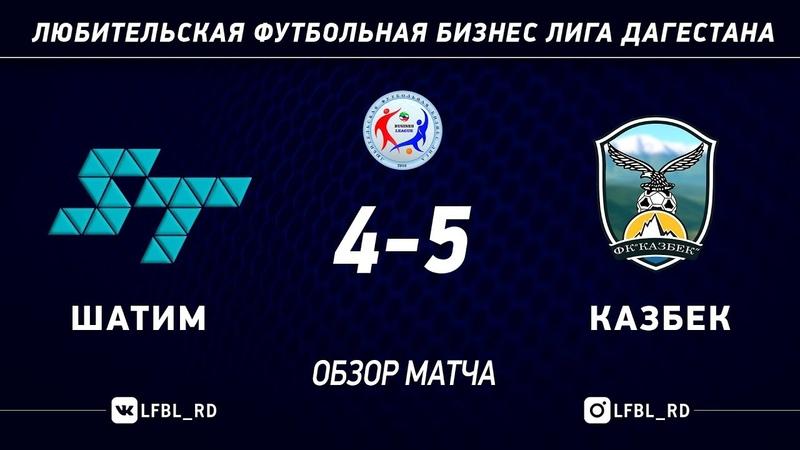 Обзор матча 3 тура ШАТИМ КАЗБЕК