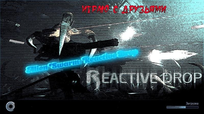 Alien Swarm: Reactive Drop - играю с друзьями! Лучший бесплатный кооператив