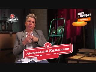 В любой непонятной ситуации обвиняй Милас | Анастасия Кузнецова