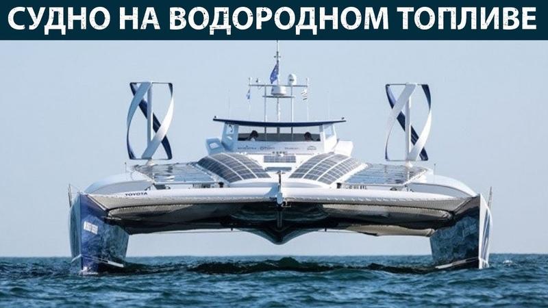 Первое в мире судно на водородном топливе