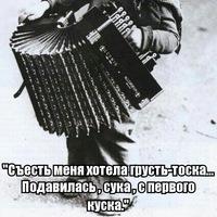 Анкета Ванька Охлобыстин