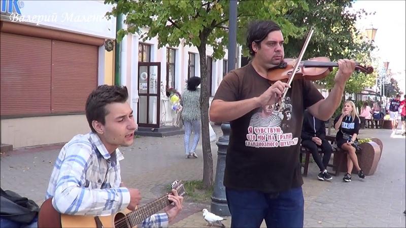 ПРЕКРАСНОЕ ДАЛЕКО от ребят из Серпухова Music Song Busker