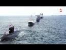 Парад кораблей ВМФ России в Сирии: эксклюзивные кадры