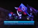 ГТРК ЛНР. Файер-шоу и мотофристайл от «Ночных волков» и Московского байк-центра