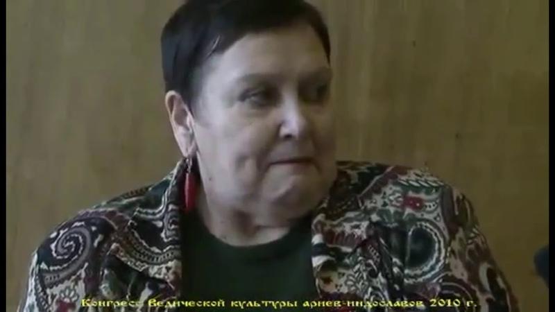 Интервью Жарниковой С В на 2 Ведическом Конгрессе 2010 г смотреть онлайн без регистрации