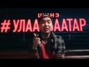 Shine Ulaanbaatariin Udesh Naagii Lil Thug E MIYA Official Video