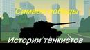 клипы бател №82 Символ победы Истории танкистов