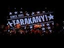 17. Тараканы! - 2 по 100 [feat. Д. Кежватов] (Солидный панк-рок для солидных господ. 2016)