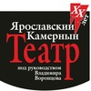 Ярославский Камерный Театр п/р Вл.Воронцова