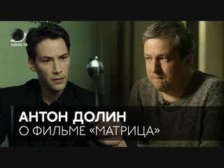 Антон Долин о фильме Матрица