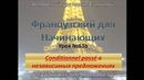 Французский с нуля Conditionnel passé в независимых предложениях