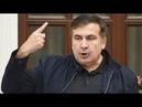 Саакашвили сорвал шквал оваций: У них у всех на лице написано, что их надо сажать!