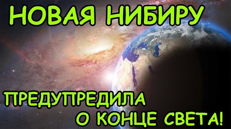 Новая планета Нибиру предупредила Крым о конце света 2019 🔥 Последние новости планеты Нибиру 2019