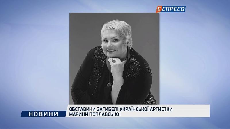 Обставини загибелі української артистки Марини Поплавської