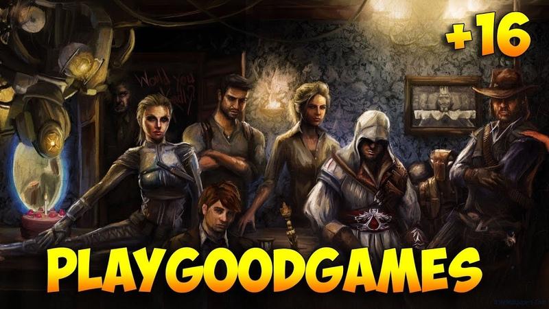 Play Good Games 🕹 - трейлер (2018)◀📺🎤🎸😎💻💺🎮🎶🎧