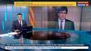 Новости на Россия 24 • Прокуратура Испании потребовала объявить Пучдемона в международный розыск