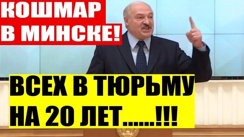 СКАНДАЛ в Минске!! Лукашенко ПОСАДИЛ в ТЮРЬМУ чиновников КОРРУПЦИОНЕРОВ!!
