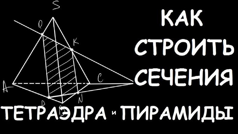 Как строить сечения тетраэдра и пирамиды