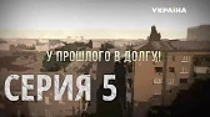 У прошлого в долгу 5 серия (2018)
