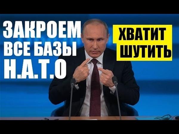 РΌССИЯ ΌДΉИМ УДΆРΌМ ЗΆКРОЕТ ВСЕ БΆЗЫ Н Ά Т Ό Владимир Путин