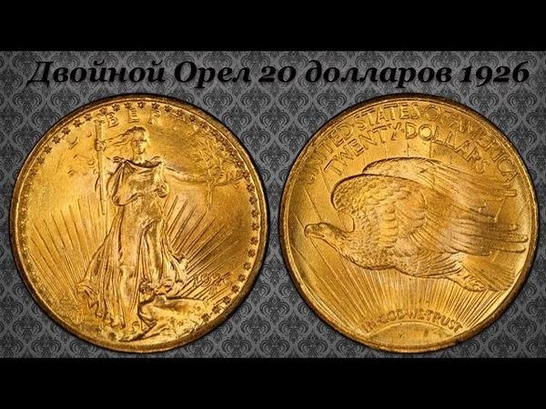 Нумизматическая Коллекция 115 (Двойной Орел 20$ 1926)