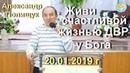 Воскресное собрание - 20.01.2019 г - Александр Полищук