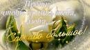 Прошу... у Бога счастья для тебя... Прекрасные пожелания близкому человеку!