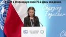 Выступление 15-летней Греты Тюнберг на климатической конференции ООН