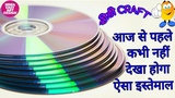 CD CARFT PROJECTS best out of waste Diy arts and crafts Cd recycling idea waste cdDVD craft ART