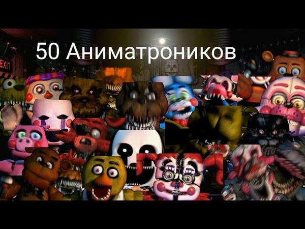 50 аниматроников | USN