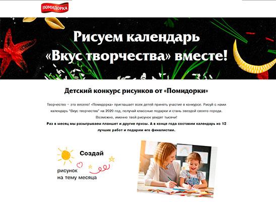 kalendarvkusa.ru регистрация промо кода в 2019 году