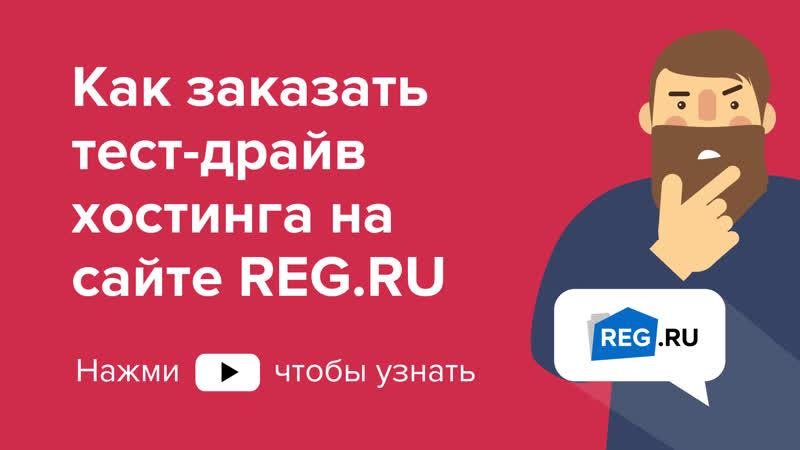 Как заказать тест-драйв хостинга на сайте REG.RU