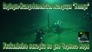 Экспедиция Нептун Находки на дне Черного моря