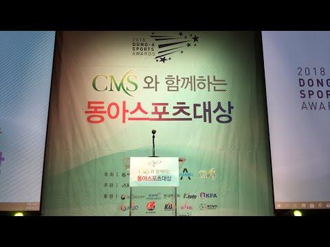 CMS와 함께하는 2018 동아스포츠대상