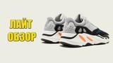 Adidas Yeezy 700. Неоправданно дорого?