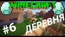 МАЙНКРАФТ minecraft ВЫЖИВАНИЕ minecraft mod 6