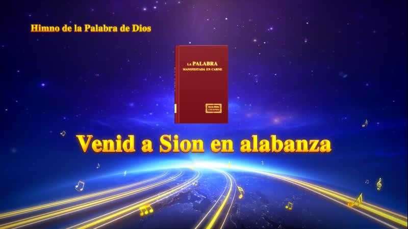 Canción cristiana 2019 | Venid a Sion en alabanza Alabar que el Salvador Jesús ha regresado