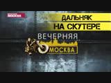 Дальняк на скутере. Вечерняя МотоМосква от 15.02.2016
