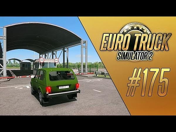 [1.33] ПЕРВЫЕ ВИДЫ ПРИБАЛТИКИ И НОВЫЕ ПРИЦЕПЫ - Euro Truck Simulator 2 (1.33.0.49s) [175]