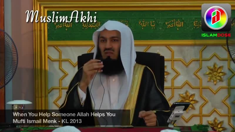Аллах Субханаху уа Та'Аля поможет тебе если ты Муфтий Менк mp4
