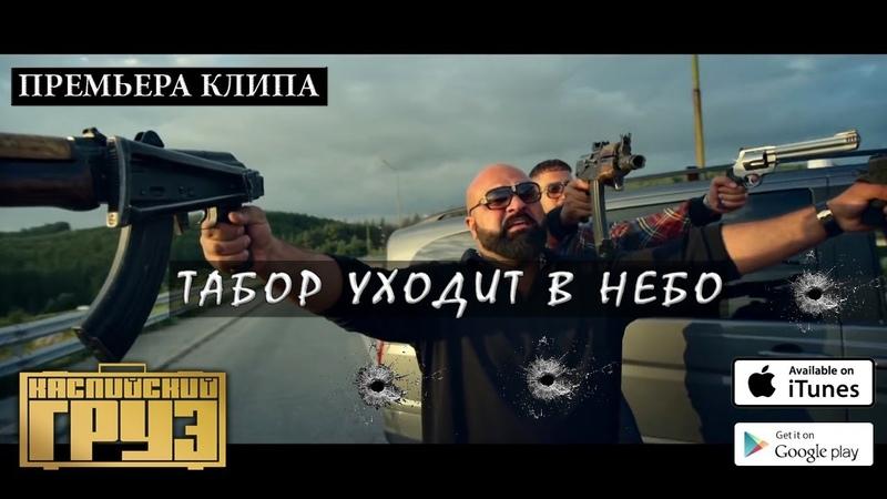 Каспийский Груз Табор Уходит в Небо Премьера Клипа 2019