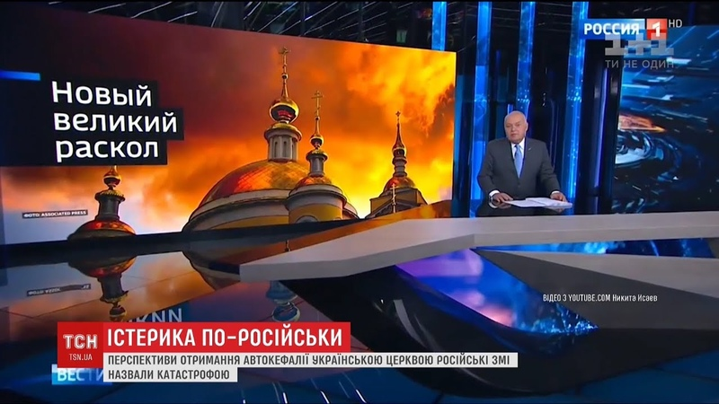 Апокаліпсис, розкол, катастрофа. Росію охопила агресивна істерія через рішення про автокефалію