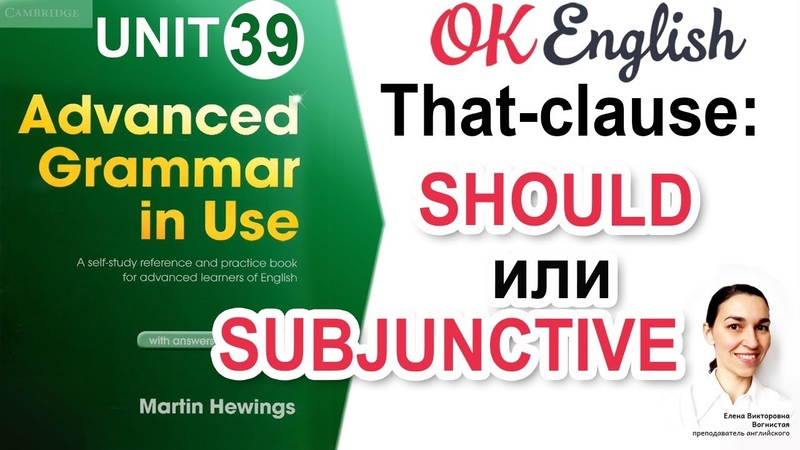 Unit 39 Should и Subjunctive mood. Рекомендации в that-clause.