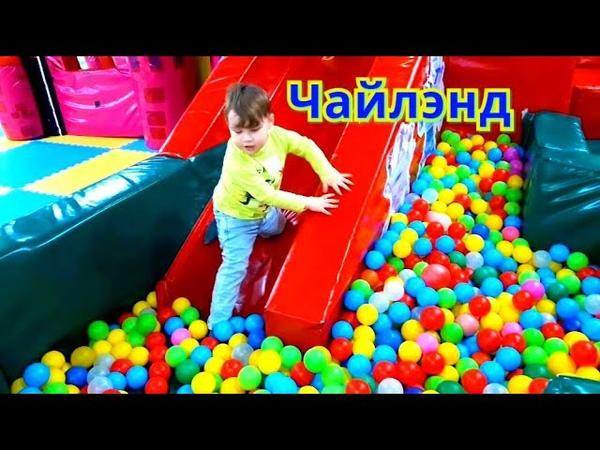 ЧАЙЛЭНД детский развлекательный центр