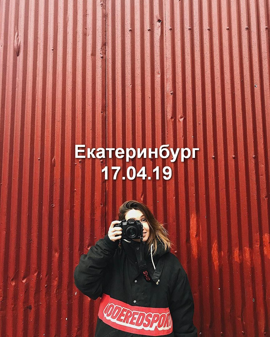 Афиша Екатеринбург МК Вики Парамоновой Екатеринбург 17.04.19
